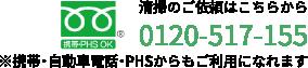0120-517-155